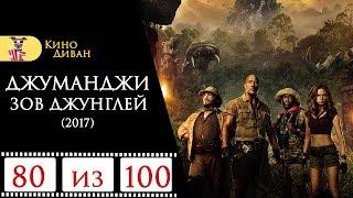 Джуманджи 2: Зов джунглей (2017) / Кино Диван - отзыв /