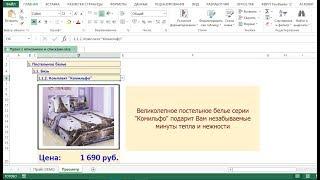 Интерактивный прайс-лист в Excel для Ваших клиентов