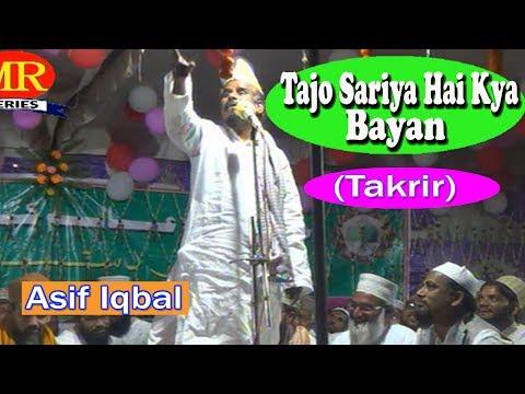 ताजो सरिया का बयान ☪ Asif Iqbal ☪ Very Important Urdu Takrir Latest Speech New Video