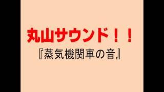 丸山さん、上手ですね よろしかったらチャンネル登録、グッドクリックし...