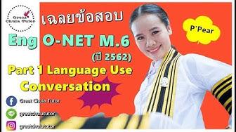 เฉลยข้อสอบภาษาอังกฤษ O-NET M.6 ปี 2562 Part 1 Language Use (Conversation) by พี่แพร อักษร จุฬาฯ
