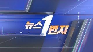 [생방송] 뉴스1번지(2020.08.11) / 연합뉴스TV (YonhapnewsTV)
