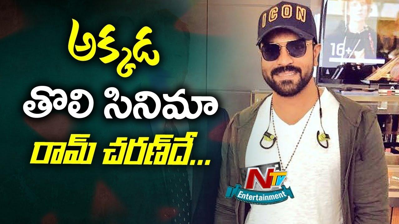 Ram Charan and Boyapati Srinu Movie Latest Updates | Box Office | NTV Entertainment