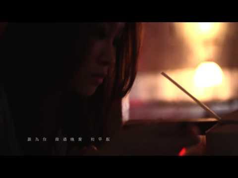 王菀之 Ivana Wong 《皇后餐廳》