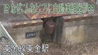 【駅に行って来た】東金線東金駅は変な車止めがある!?