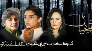 talkhiyan ost express entertainment shamim hilali sanam saeed
