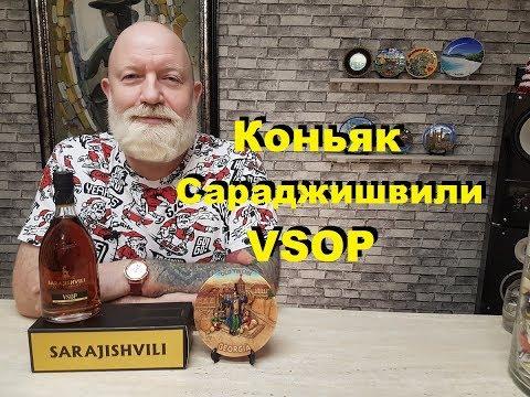 Коньяк Сараджишвили Sarajishvili VSOP, обзор и дегустация.