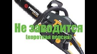 Ремонт бензопилы чистка карбюратора (короткая версия)