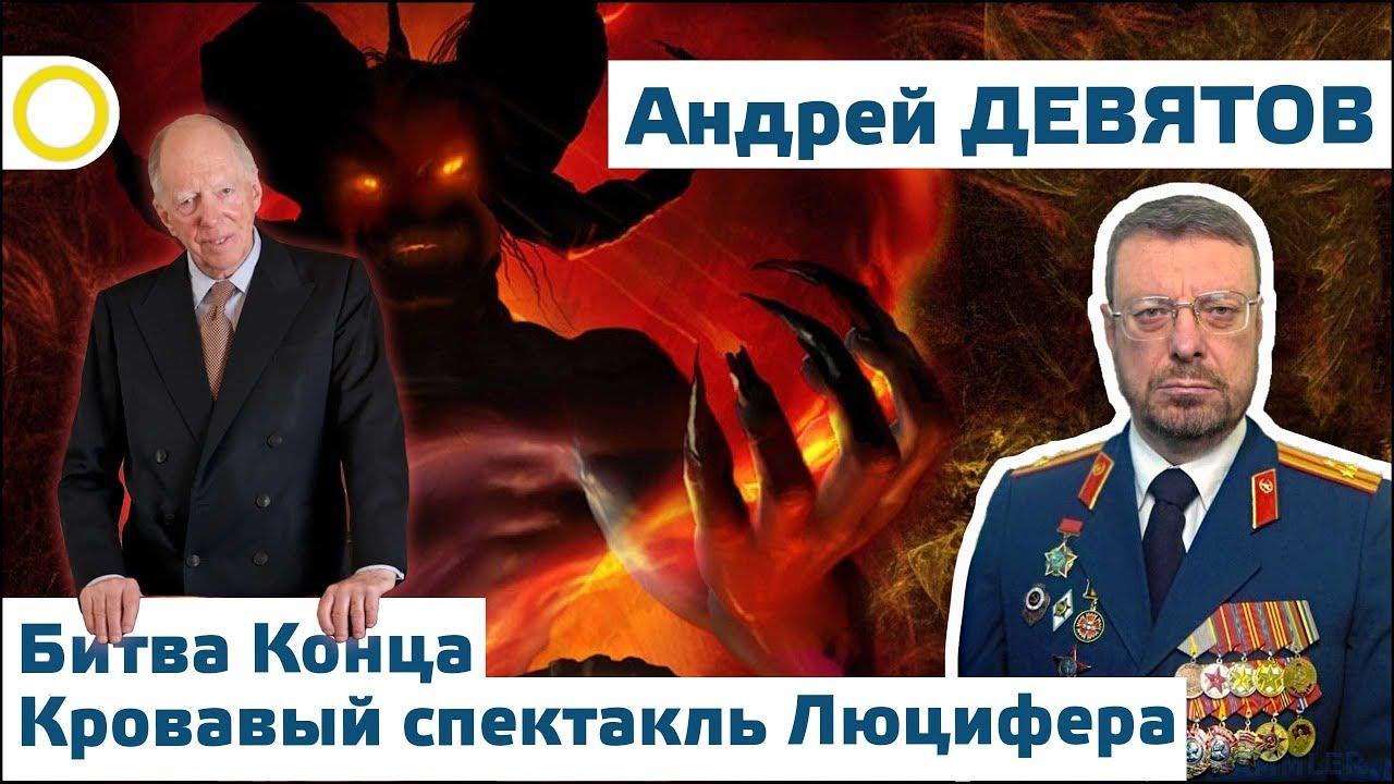 Андрей Девятов: Битва конца. Кровавый спектакль Люцифера
