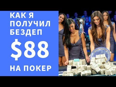 Бездепозитный бонус 888 Poker $8+$80 в подарок за регистрацию