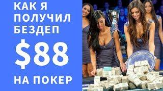 Бездепозитный бонус 888 Poker $8+$80 в подарок за регистрацию 2018
