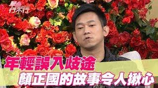 【精華版】年輕誤入歧途 顏正國入獄服刑15年
