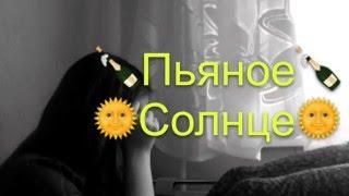 """Пьяное Солнце"" | Alekseev | Video Star"