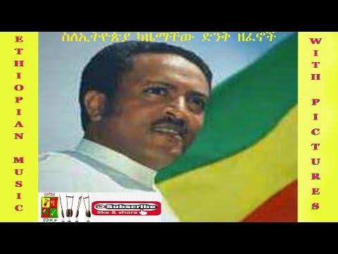 Ethiopian  music  5 -Tilahun about Ethiopia[ Amsalu]