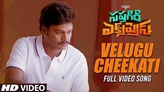 Velugu Cheekati Video Song   Sapthagiri Express   Sapthagiri, Roshini Prakash   Bulganin