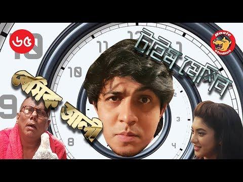 New Natok 2018 | Basic Ali-65: Time Machine (Corrected) | Bangla Natok 2018