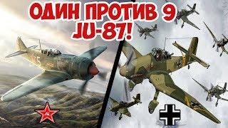 СБИЛ 9 САМОЛЕТОВ JU-87 В ОДНОМ БОЮ! АЛЕКСАНДР ГОРОВЕЦ | ВЕЛИКАЯ ОТЕЧЕСТВЕННАЯ