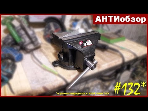 Антиобзор на тиски СервисКлюч арт.71620 СЛОМАЛИСЬ
