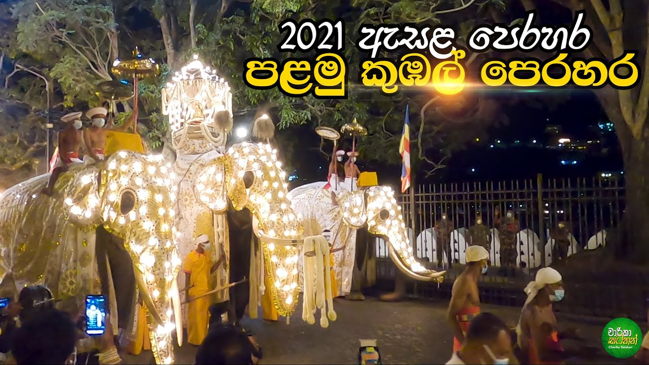 Download 2021 ඇසළ පෙරහර පළමු කුඹල් පෙරහර | Dalada Perahera 2021 - The First Kumbal Perahera