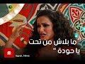 سما المصري ما بلاش من تحت يا حودة كليب