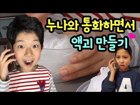 누나와 통화하면서 엄마몰래 액괴 만들기 ♡ 꿀잼 ㅇㅈ? (feat. 김소피야) 마이린 TV