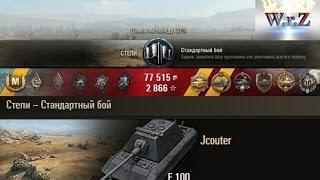 E 100  Колобанов против 8-ми)  Степи – Стандартный бой  World of Tanks 0.9.13 WОT