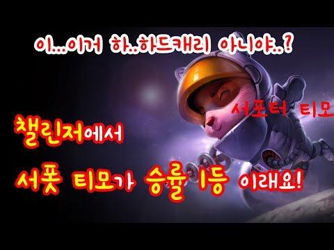 기적을 만들다! 기적의 티모! 서포터 티모(Teemo) -해물파전 LOL 게임영상(2017.11.17)