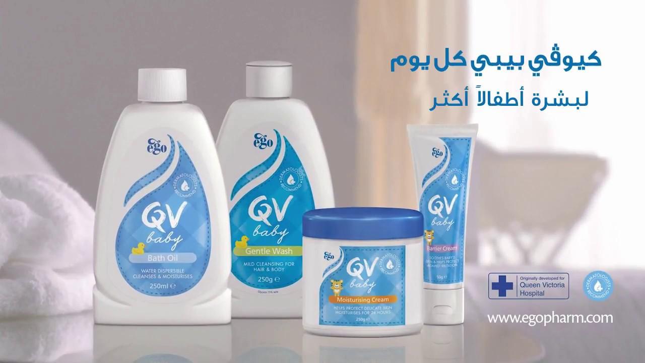 Qv Baby Available Now In Pharmacies Near You كيوفي بيبي متوفر الان في جميع الصيدليات Youtube