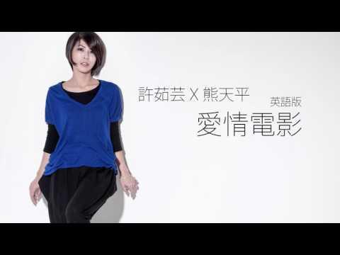 【聽歌學英文-東洋風】許茹芸 Valen Hsu X 熊天平 Panda 愛情電影 英語版