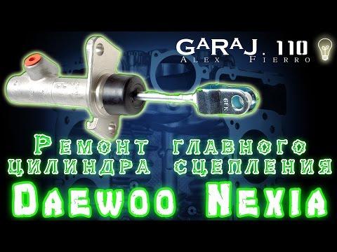 Ремонт главного цилиндра сцепления Daewoo Nexia