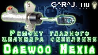 видео Замена, ремонт главного цилиндра сцепления: ремкомплект