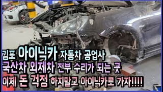 김포 아이닉카 자동차공업사에 다녀왔는데.... 자동차 …