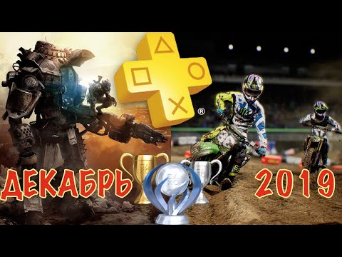 Playstation Plus. Декабрь 2019. Обзор трофеев. Titanfall2 & Monster Energy Supertrack