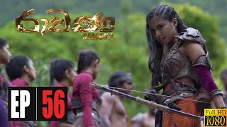 Rawana Season 02 | Episode 56 07th November 2020 Thumbnail