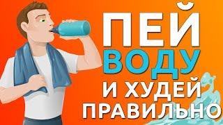 Как Правильно Пить Воду Чтобы Похудеть?