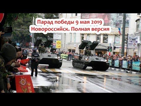 Парад победы в Новороссийске 9 мая 2019 видео. HD  Полная версия