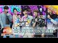 《快乐大本营》20150808期: 贾乃亮魔性说唱颠覆形象 Happy Camp: Rapper Jia Nailiang【湖南卫视官方版1080P】