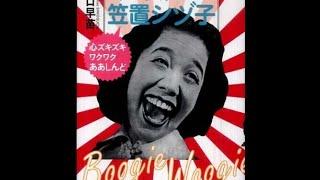 笠置シズ子 Shizuko Kasagi - 買物ブギー (1950)