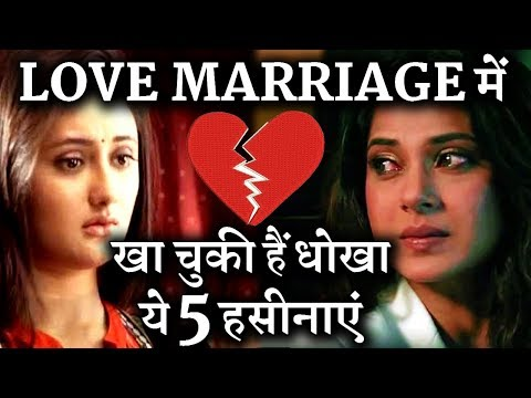 LIST of TV Actresses who repented to have a LOVE MARRIAGE