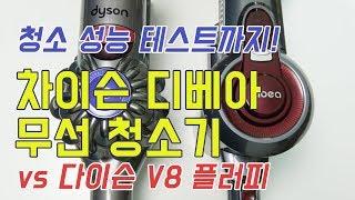 차이슨 무선 청소기 (디베아 C17) vs 다이슨 V8, 어떤 차이가? 청소 성능 테스트까지~ [4K]