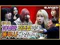 أغنية 아브라카다브라 내가 썼다고!! 배은망덕(?) 브아걸 + 김이나 + 이민수 대환장 신곡 회의 🔥(+신곡 1분 스포) ㅣ브아랄랄라 EP.02 l