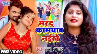 Babli Anand I मरद कामयाब नईखे I Marad Kamyab Naikhe I 2020 New Bhojpuri HD Video Song