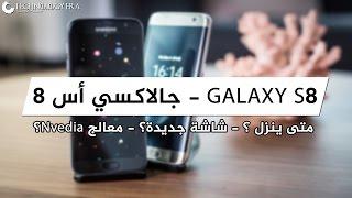 هاتف جالاكسي اس 8 - Galaxy S8 ما الجديد ؟ ومتى يطلق؟