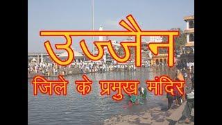 Temple of Ujjain city / उज्जैन शहर के प्रमुख मंदिर
