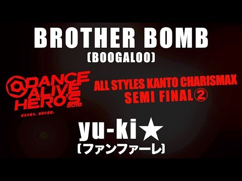 BROTHER BOMB vs yu-ki★ SEMI FINAL② /  DANCE ALIVE HERO'S 2018 ALL STYLES KANTO CHARISMAX