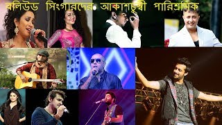 per-song-fees-of-top-bollywood-playback-singers-sonu-nigam-arijit-singh-honey-singh
