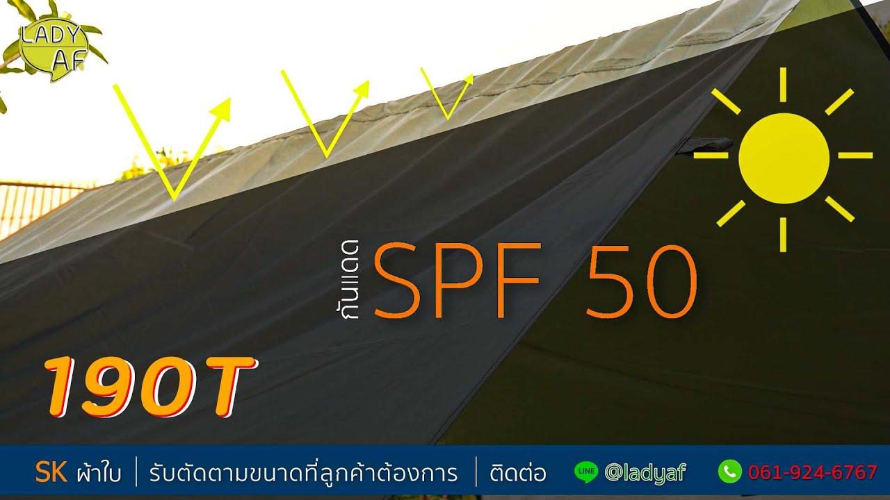 ผ้าร่มโพลีเอสเทอร์ 190T | หลัง Silver | กันแดด SPF50 ✔👍