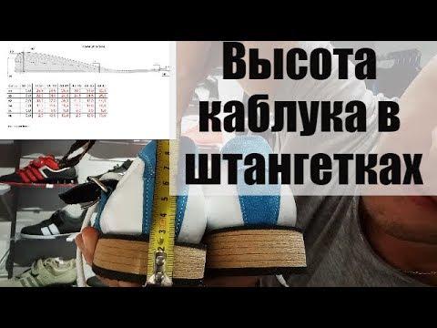 Какая высота каблука в штангетках на самом деле?