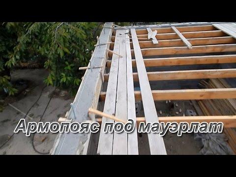 Ролик Строительство гаража и бани. Армопояс под мауэрлат. Изменения в проекте.