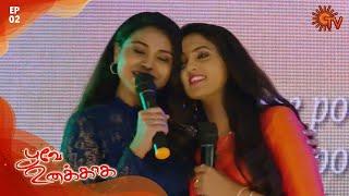 Poove Unakkaga - Episode 2 | 11 August 2020 | Sun TV Serial | Tamil Serial